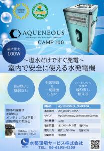 aqueneous camp100